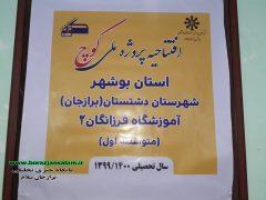 تصاویر و جزئیات برگزاری آئین افتتاحیه طرح کوچ شهرستان دشتستان