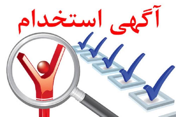 جزییات آزمون استخدامی جدید ادارات بوشهر+ جزییات سهمیه و مشاغل
