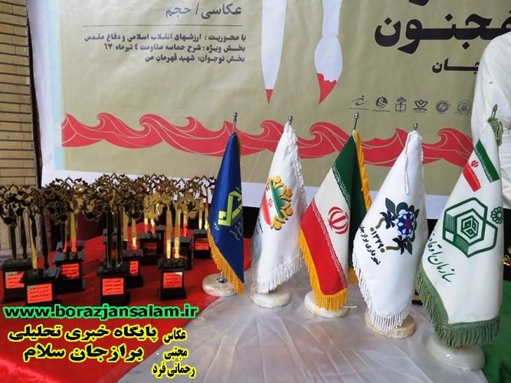 بزرگترین اختتامیه رخداد ادبی و هنری استان بوشهر در آستانه روز قلم در شهر برازجان به کار خود پایان داد ….