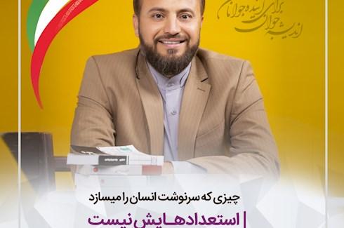 گفتگو با حقوقدان اصغر صفرپور کاندیدای یازدهمین دوره مجلس شورای اسلامی در حوزه دشتستان
