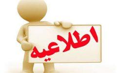 توضیحات روابط عمومی مدیریت درمان تامین اجتماعی استان بوشهر پیرامون رویداد بیمارستان سلمان فارسی بوشهر: اطلاعیه شماره ۱