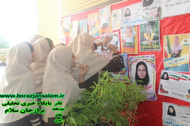 انتخابات شورای دانش آموزی در دبیرستان شاهد بقیه الله برازجان برگزار شد .
