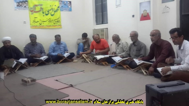 مراسم انسی با قرآن در محل پایگاه بسیج امیرالمؤمنین علیه السلام سعدآباد برگزار شد + تصاویر
