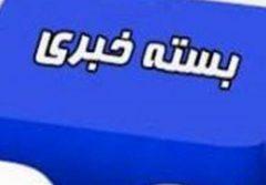 بسته خبری / فروش گندم ، فروش اینترنت ، موج خلیج فارس ، محصولهای ضد عفونی