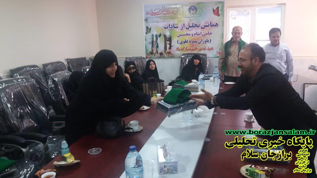 همایش تجلیل از سادات حامی ایتام و محسنین ( یاوران سیره علوی ) در برازجان برگزار شد .