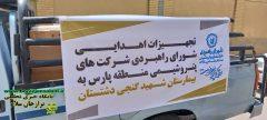 شورای راهبردی منطقه پارس اهدا ۱۰میلیارد و ۵۰۰ میلیون تومان تجهیزات پزشکی به ۷بیمارستان استان بوشهر دراجرای مسولیت های اجتماعی را برگزار کرد