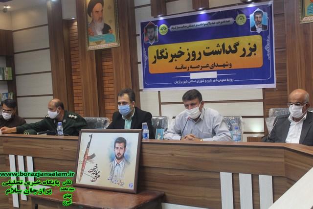 ریاست شورای اسلامی شهر برازجان : شهدا یا در خط های مقدم جبهه در حال خدمت بودند و یا در عرصه قلم خبرنگاری برای رساندن اطلاعات به مردم جان خود را نثار نمودند