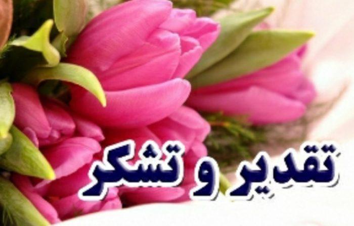 پیام قدرانی و تشکر خانواده های شهید اسدی و گلزادگان و سایر منصوبین بابت همراهی مردم دشتستان در فراغ مرحومه از دست داده