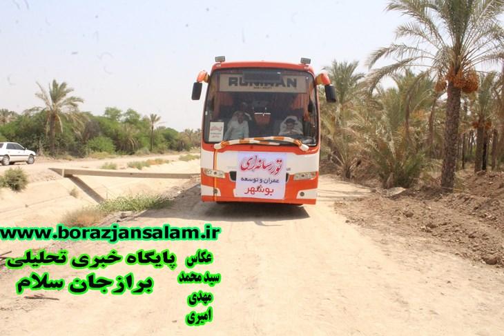 تور رسانه ای عمران و توسعه استان بوشهر برگزار شد .