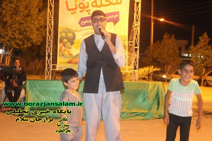 جشن محله پویا در محله فرهنگیان برازجان به همت شهرداری برگزار شد .