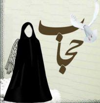 آغاز پویش « دختران چادری فرشتنه اند » در استان بوشهر