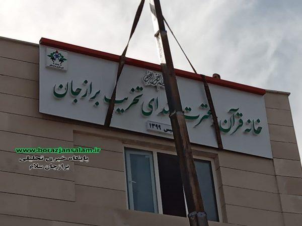 تاسیس خانهی قرآن و عترت شهدای تخریب برازجان با همت شهرداری