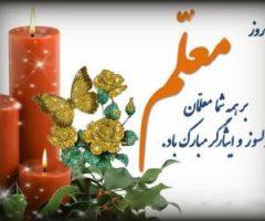 پیام مشترک تبریک فرماندار دشتستان و رییس آموزش و پرورش شهرستان به مناسبت روز گرامیداشت معلم