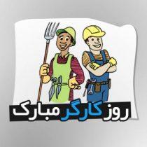 عمران و آبادانی هر جامعهای بر مبنای کار و تلاش مردمان آن جامعه شکل میگیرد