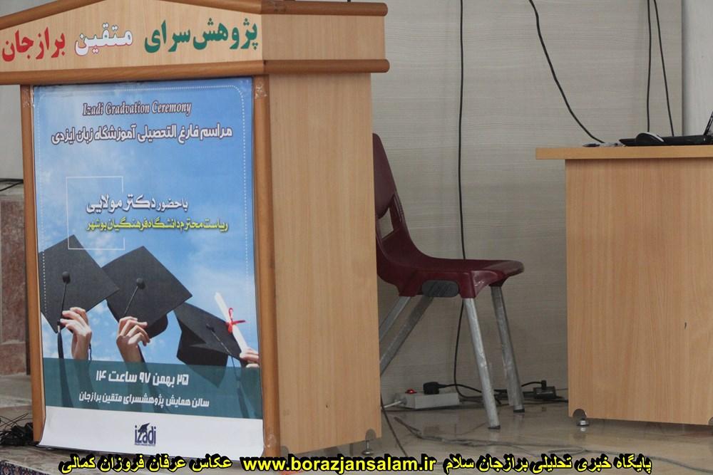 گزارش تصویری و فیلم مراسم فارغ تحصیلی آموزشگاه زبان ایزدی برازجان برگزار شد