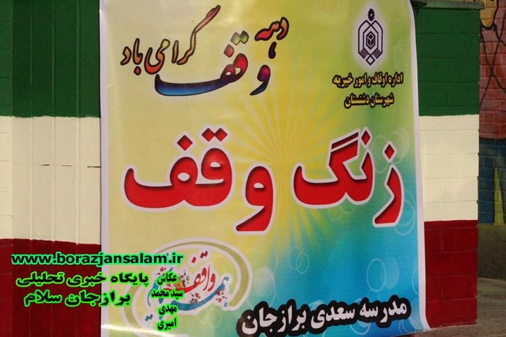 به مناسبت هفته وقف زنگ این هفته در دبستان سعدی برازجان به همت اداره اوقاف شهرستان دشتستان و با حضور مدیران آموزش و پرورش برگزار شد .