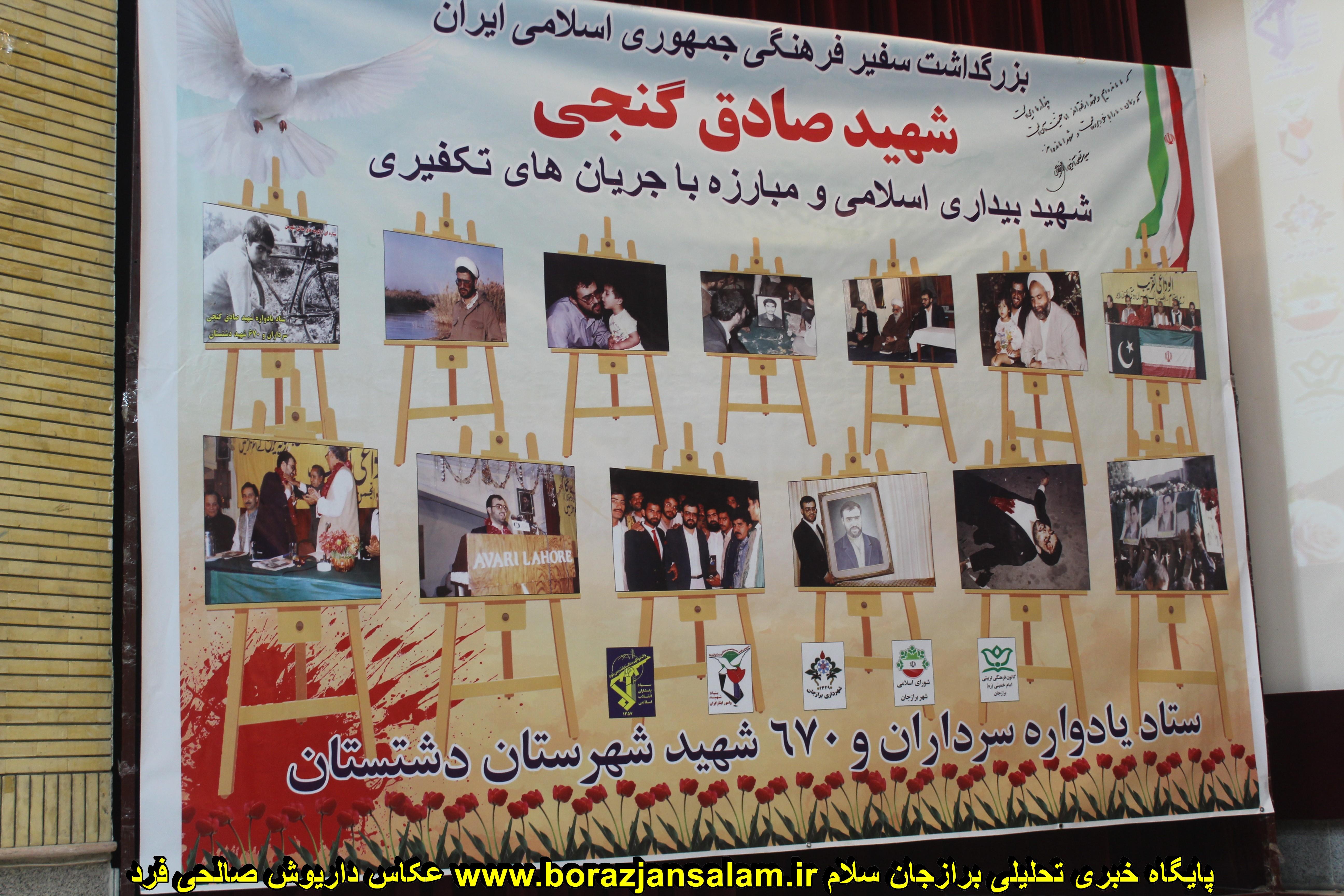 گزارش تصویری یادواره شهید صادق گنجی برازجان + عکس و فیلم اختصاصی