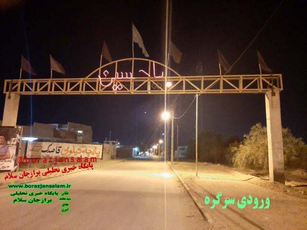 بازسازی اماکن عتبات و عالیات تا پایان راه به همت مردم دشتستان و بوشهر ادامه خواهد داشت . تصاویر اختصاصی