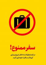 ورودی استان بوشهر آخر هفته ها بسته می شود و مراسم معنوی اعتکاف هرساله استان بوشهر لغو شد