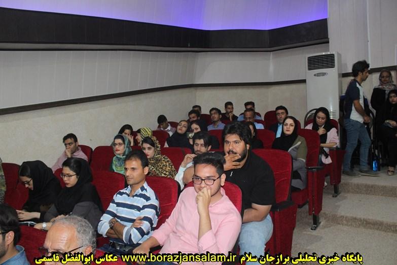 سمینار همیشه پای یک تله در میان است در برازجان برگزار شد + تصاویر