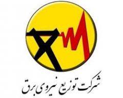 تصویر اخطاریه اداره برق ، در مورد انشعاب های غیر مجاز برازجان در تمامی نقاط شهر برازجان