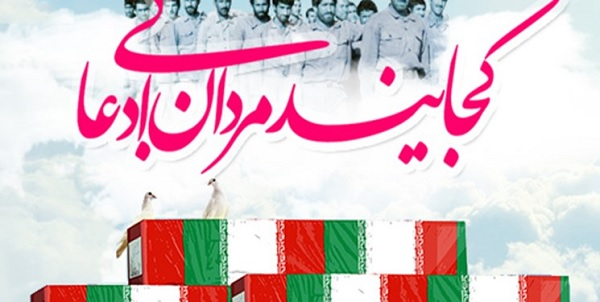استان بوشهر (۲ شهیدگمنام) را در آغوش خود میزبانی خواهد نمود