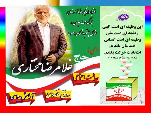 زندگی نامه حاج غلامرضا مختاری کاندیدای یازدهمین دوره انتخابات مجلس شورای اسلامی