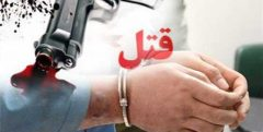 عامل قتل جوان ۲۵ ساله افغانی در برازجان دستگیر شد