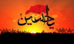 دستورالعمل برگزاری مراسم ایام ماه محرم در استان بوشهر تدوین شد