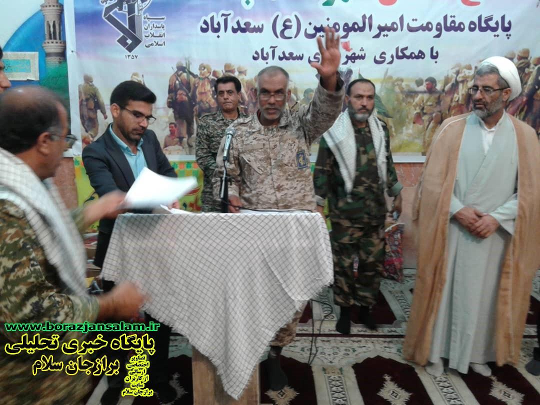 به مناسبت هفته بسیج توسط پایگاه مقاومت بسیج امیرالمؤمنین علیه السلام سعدآباد مراسم تقدیر از رزمندگان هشت سال دفاع مقدس انجام شد .