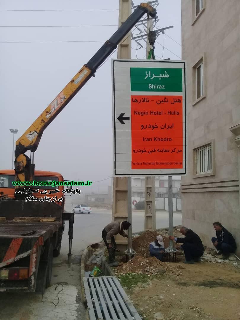 شهردار برازجان خبر داد : نصب بیش از ۱۷۰ تابلو اطلاعات شهری در معابر و میادین برازجان