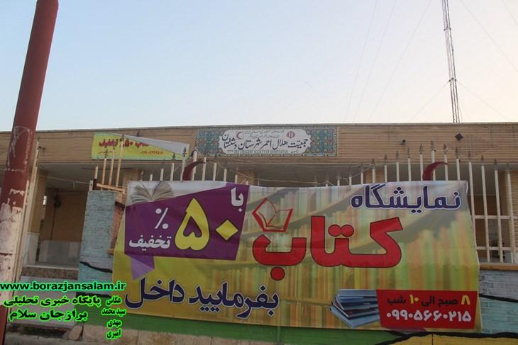 نمایشگاه کتاب ۵۰ درصد در برازجان تا ۲۰ بهمن در برازجان برقرار است + تصاویر اختصاصی