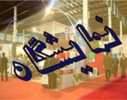 زمان و مکان نمایشگاه دستاوردهای کار آفرینی ، فناوری و نوآوری اعلام شد .
