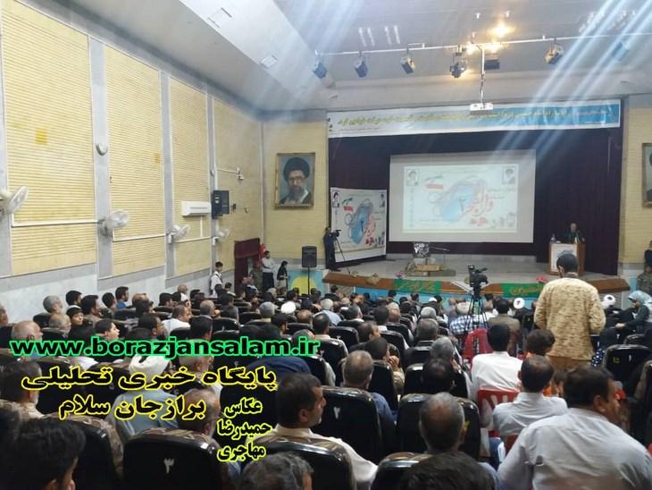یادواره شهدای عملیات والفجر ۲ با محوریت شهدای برازجان در کانون امام خمینی برگزار شد.