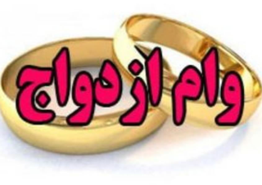 وام ۳۰ میلیونی ازدواج به چه کسانی تعلق میگیرد؟