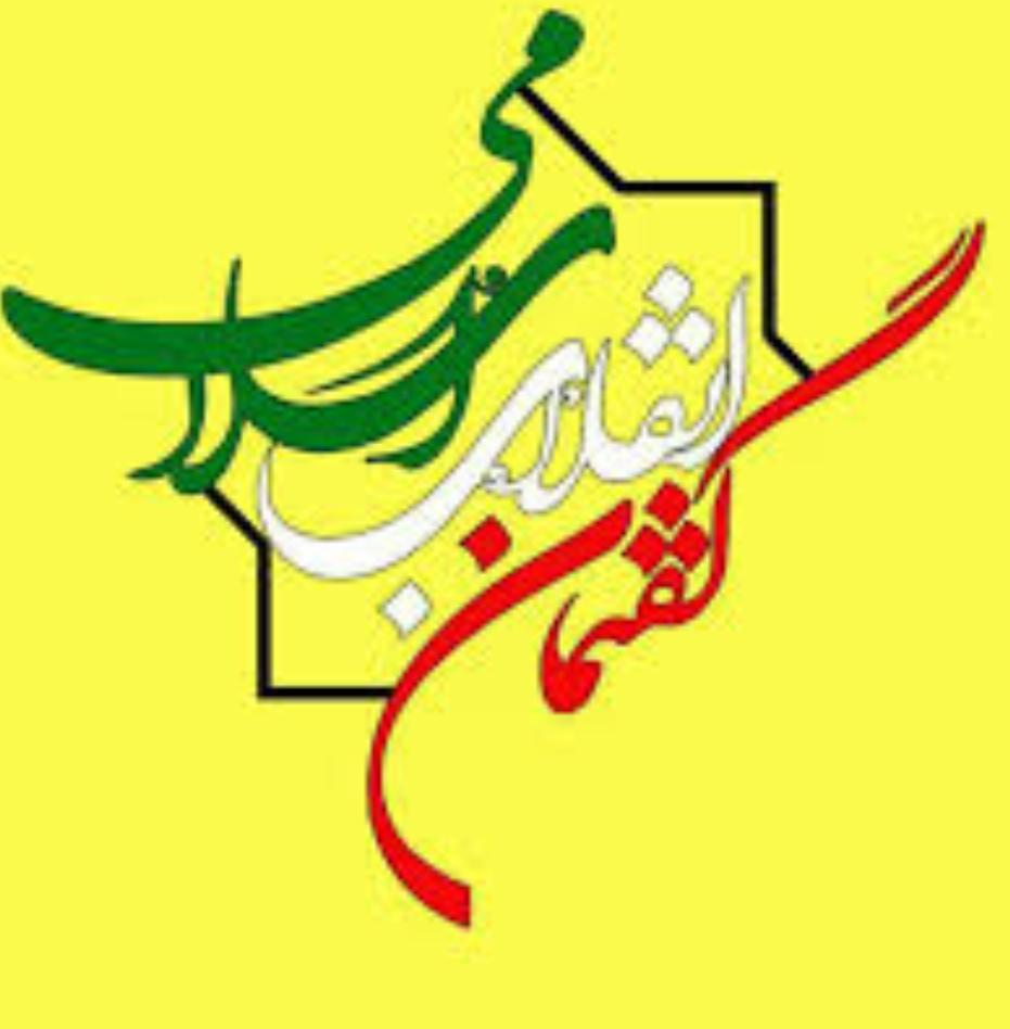 گفتمان انقلاب اسلامی در گذر  چهلمین سال