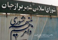پیام تبریک رییس واعضای شورای اسلامی شهربرازجان به مناسبت روز پدرولادت حضرت علی(ع)
