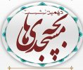 بیانیه مشترک بچه مسجدی ها (اتحاد مساجد شهر برازجان) در پی اهانت به ساحت مقدس پیامبر اسلام (ص) و زمان و مکان دهمین نشست مساجد برازجان