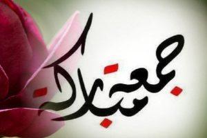 پیام آدینه امام جمعه برازجان مورخ ۲۸ شهریورماه ۹۹