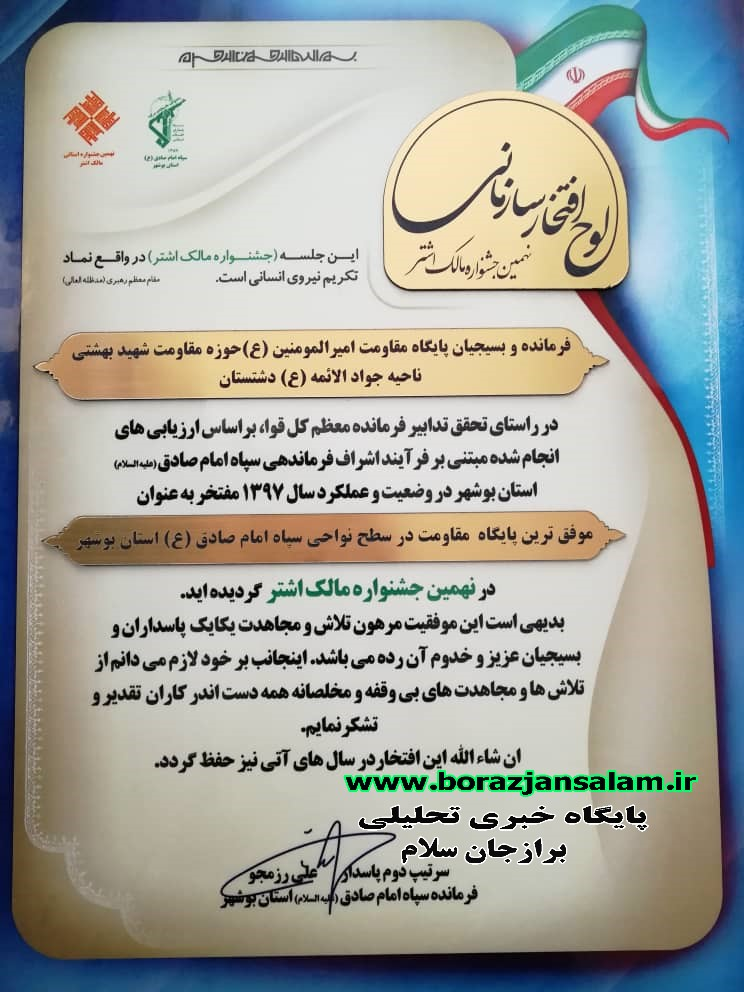 افتخاری دیگر برای سعدآباد کسب رتبه برتر( اول )  پایگاه مقاومت امیر المومنین(ع) سعدآباد + حکم و جزئیات