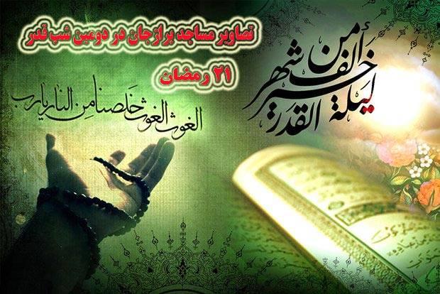 تصاویر دومین شب قدر ( شب احیاء) در مساجد برازجان