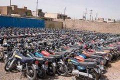 رئیس پلیس راهور استان بوشهر از آغاز طرح ویژه ترخیص موتورسیکلت های توقیفی خبر داد