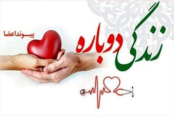 اهداء٣ عضو کودک بوشهری برای پیوند به بیماران نیازمند