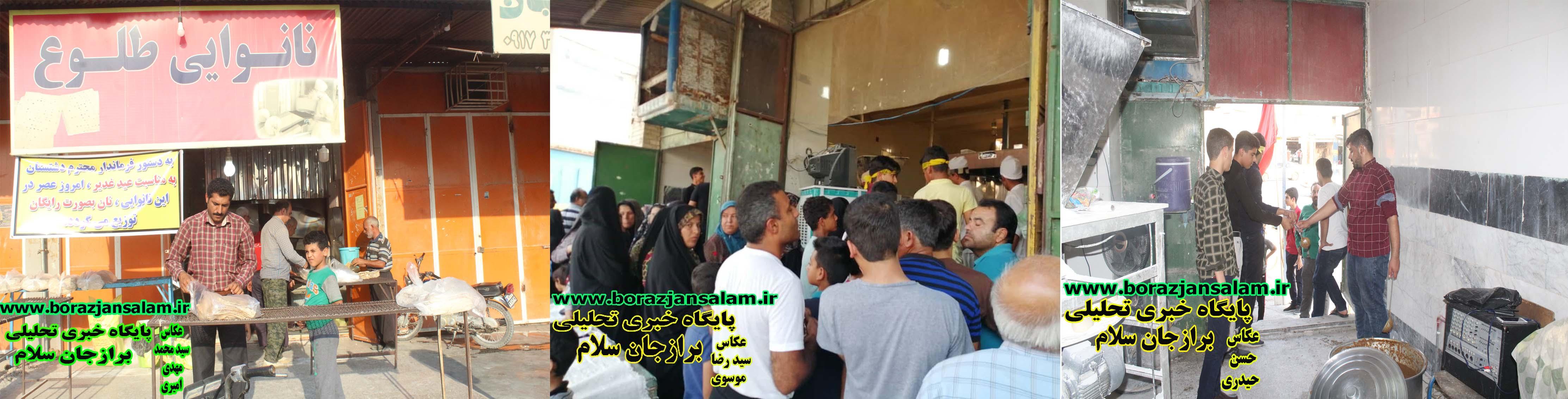 تصاویر دو نانوایی رایگان عید غدیر خم در برازجان