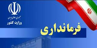 معاون سیاسی استانداری بوشهر/ در تلاش هستیم که به زودی فرماندار جدید برازجان را معرفی نماییم