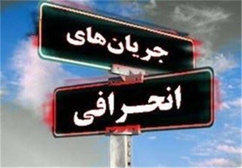جریان های انحرافی ، تکمیلی نقد غفار عباس ( غفاری ) اعلام شد