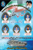 مراسم استقبال و تشییع پنج پیکر شهدای ناوچه کنارک استان بوشهر تشریح شد