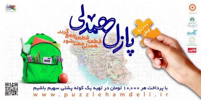 کلیه کارکنان مدیریت بهزیستی شهرستان بوشهر در پویش پازل همدلی(بزرگترین چیدمان مهربانی) شرکت کردند