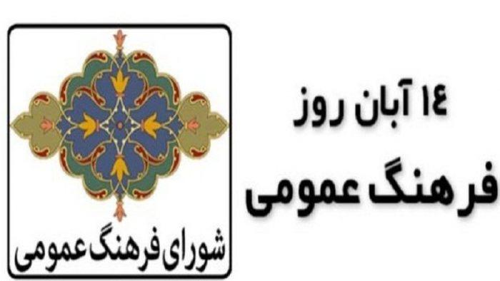 رئیس شورای فرهنگ عمومی دشتستان ؛ ۱۴ آبان روز فرهنگ عمومی به معنای فرهنگ غالب و گستردهای است که در میان عموم جامعه رواج و رسوخ دارد