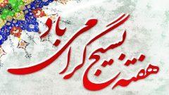 پیام امام جمعه ؛ برازجان  به مناسبت سالروز تشکیل بسیج مستضعفین